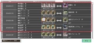 GNO3_PartsChange43.jpg