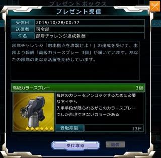 MSGO_20151027_07.jpg