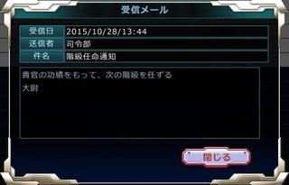 MSGO_20151028_05.jpg
