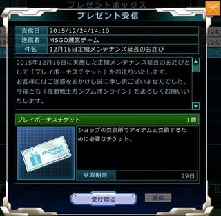 MSGO_20151216_OWABI2.jpg