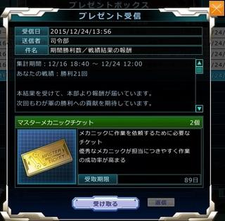MSGO_2015W1216_Reward.jpg
