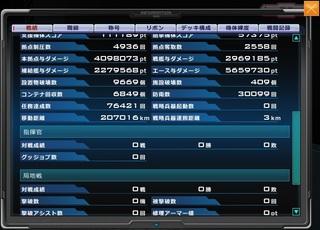 MSGO_2015W1217_Result2_Refer.jpg