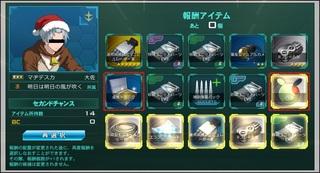 MSGO_20160223_G02_Reward.jpg