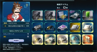 MSGO_20160527_G03_Reward.jpg