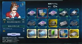 MSGO_20160528_G01_Reward.jpg