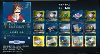 MSGO_20160528_G02_Reward.jpg