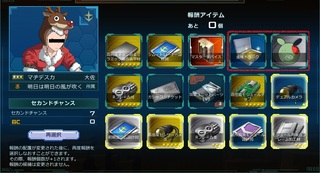 MSGO_20160530_G04_Reward.jpg