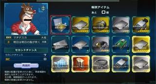 MSGO_20160530_G05_Reward.jpg