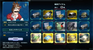 MSGO_20160530_G06_Reward.jpg