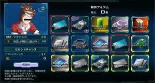 MSGO_20160627_G02_Reward.jpg