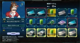 MSGO_20160627_G05_Reward.jpg