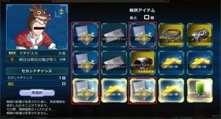 MSGO_20160727_G03_Reward.jpg