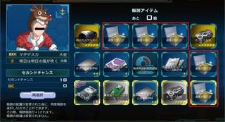 MSGO_20160727_G04_Reward.jpg