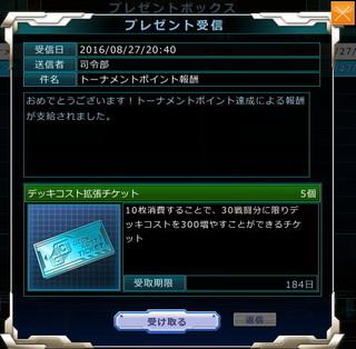 MSGO_20160827_pt02_01_Reward.jpg