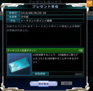 MSGO_20160828_pt02_01_Reward.jpg