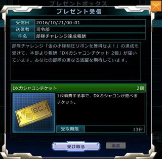 MSGO_20161020_04.jpg