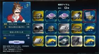 MSGO_20161020_G01_Reward.jpg