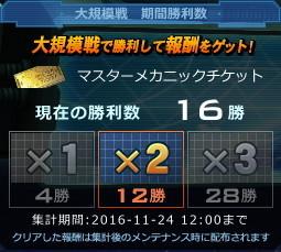 MSGO_20161123_10.jpg
