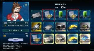 MSGO_20161125_G05_Reward.jpg