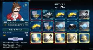 MSGO_20161126_G04_Reward.jpg