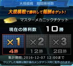 MSGO_20161206_08.jpg
