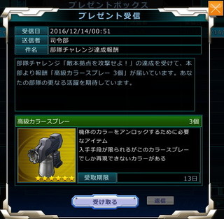 MSGO_20161213_05.jpg