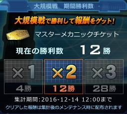 MSGO_20161213_09.jpg
