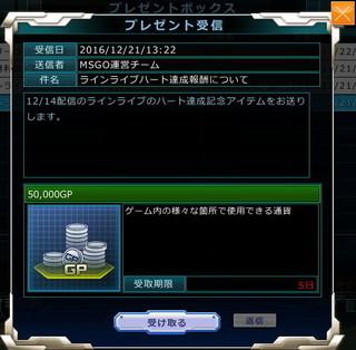 MSGO_20161214_LineLiveReward_01.jpg