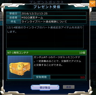 MSGO_20161214_LineLiveReward_02.jpg