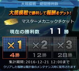 MSGO_20161220_02.jpg