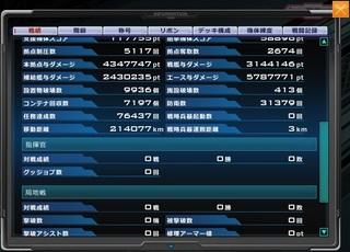 MSGO_2016W0120_Result2.jpg