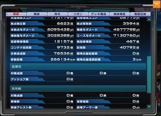 MSGO_2016W1207_Result2.jpg