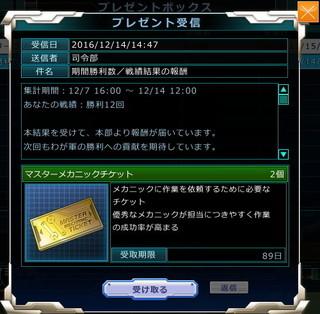 MSGO_2016W1207_Reward.jpg