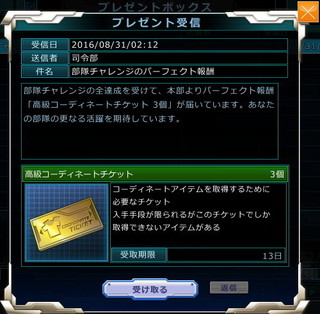MSGO_BC_2016W0824_PC_Reward.jpg