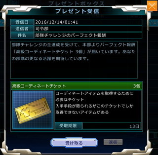 MSGO_BC_2016W1207_PC_Reward.jpg