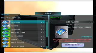 MSGO_DX_GACHA_25.jpg