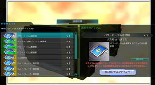 MSGO_DX_GACHA_26.jpg