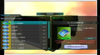 MSGO_DX_GACHA_27.jpg