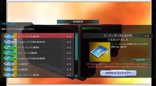 MSGO_DX_GACHA_32.jpg