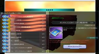 MSGO_EV04_GACHA_02.jpg