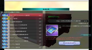 MSGO_EV04_GACHA_03.jpg