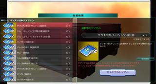 MSGO_EV04_GACHA_04.jpg