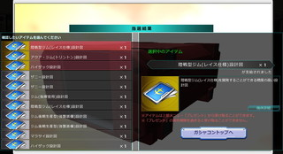 MSGO_EV04_GACHA_05.jpg