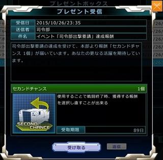 MSGO_EV20_20151026.jpg