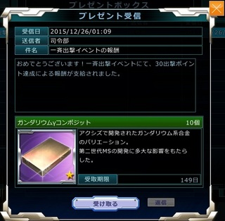 MSGO_EV27_IS08_030_Reward.jpg
