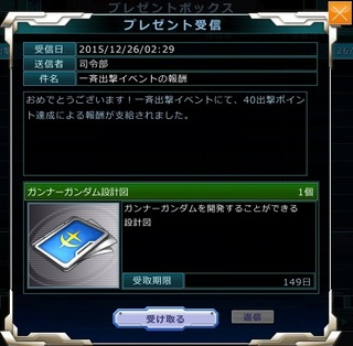 MSGO_EV27_IS08_040_Reward.jpg