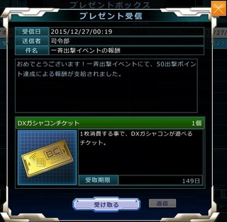 MSGO_EV27_IS08_050_Reward.jpg