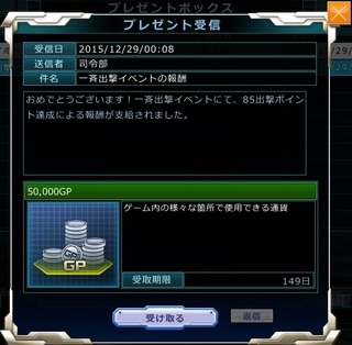 MSGO_EV27_IS08_085_Reward.jpg