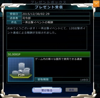 MSGO_EV27_IS08_120_Reward.jpg