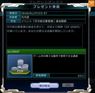 MSGO_EV29_20160127.jpg